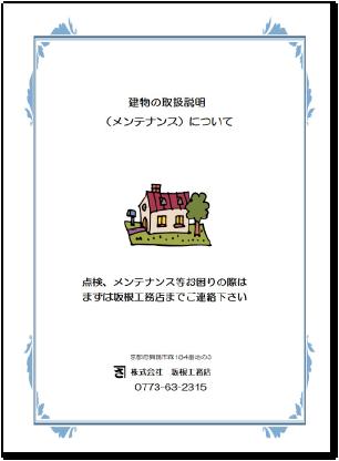建物の取り扱い説明書表紙