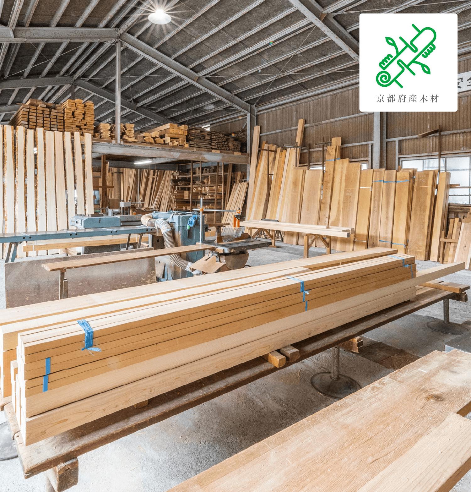 坂根工務店の加工場に並べられた京都府産材木