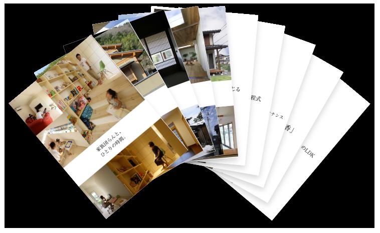 坂根工務店資料(10つのテーマの冊子)